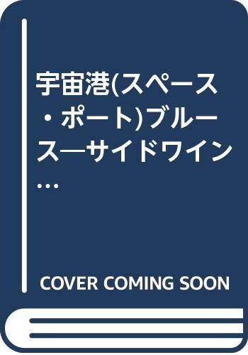 「サイドワインダー」シリーズ 全5巻