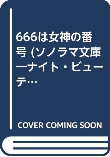 ナイトビューティーシリーズ「666は女神の番号」「永遠(とわ)より地上(ここ)に」