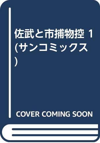 佐武と市捕物控 (サンコミックス版)