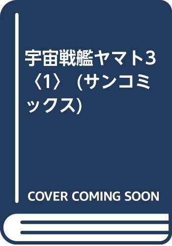宇宙戦艦ヤマトⅢ 全2巻