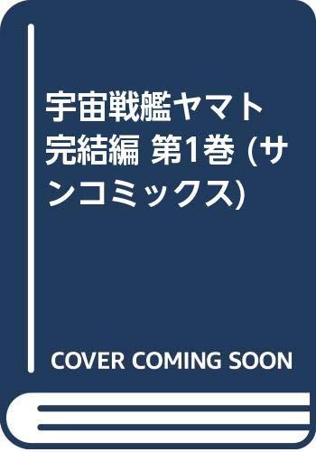 宇宙戦艦ヤマト 完結編 全2巻