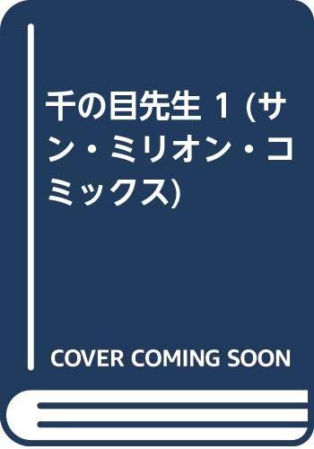 サン・ミリオン・コミックス