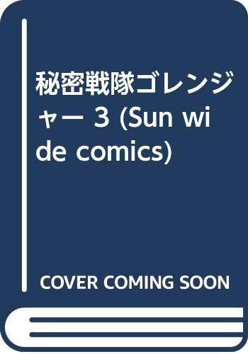 Sun wide comics