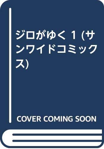 サンワイドコミックス
