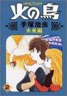 朝日ソノラマコミックス