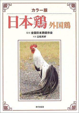 カラー版 日本鶏・外国鶏