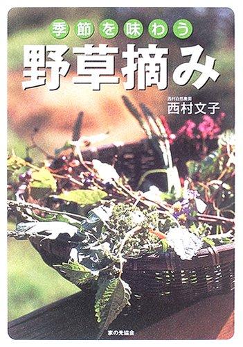 季節を味わう野草摘み
