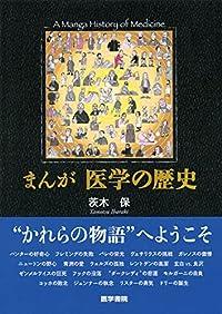 著者インタビュー 『なかのとおるの生命科学者の伝記を読む』仲野徹氏(その2)