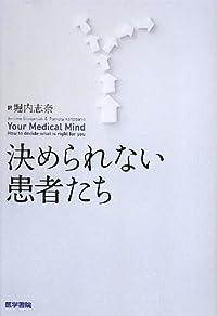『決められない患者たち』 - 選択という病