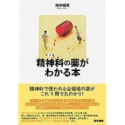 精神科の薬がわかる本 第3版