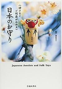 『日本のお守り』