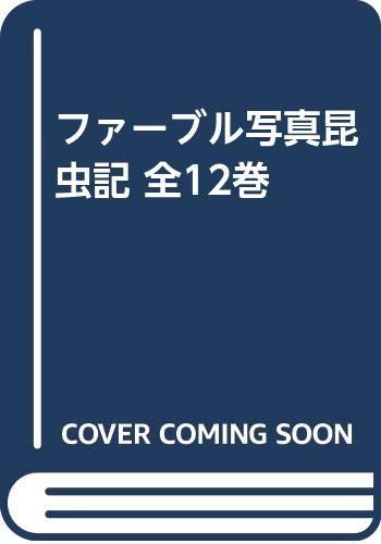 ファーブル写真昆虫記 全12巻セット