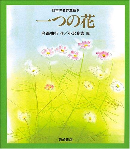 一つの花 (日本の名作童話)