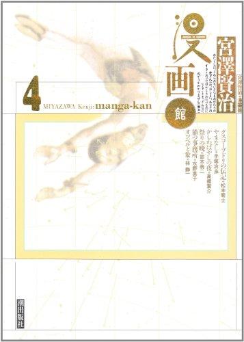 宮沢賢治漫画館 全5巻(うち、4巻5巻)