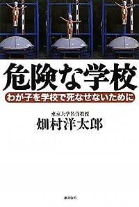畑村洋太郎『危険な学校 わが子を学校で死なせないために』(潮出版社)