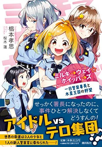 ミルキ→ウェイ☆ホイッパ→ズ 一日警察署長と木星王国の野望