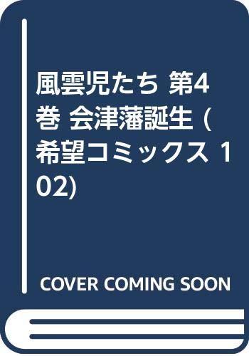 風雲児たち 第4巻,第20巻,第22巻,第28巻