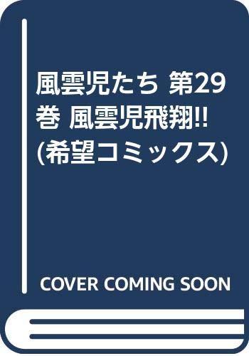 風雲児たち 第29巻