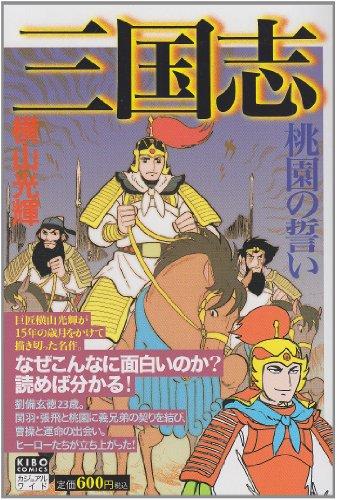 希望コミックス カジュアルワイド
