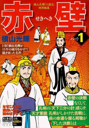 希望コミックス カジュアルワイド(赤壁)