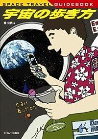 「宇宙に行く」ベスト3冊