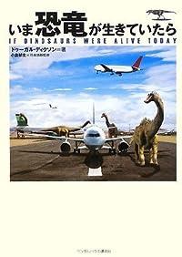 『いま恐竜が生きていたら』