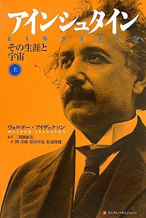 アインシュタイン その生涯と宇宙(上・下)