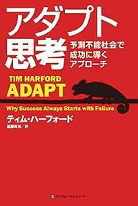 『アダプト思考』 新刊超速レビュー