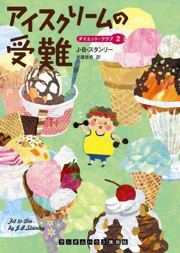 アイスクリームの受難
