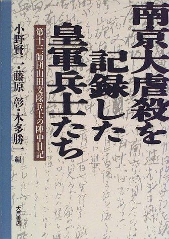 南京大虐殺を記録した皇軍兵士たち