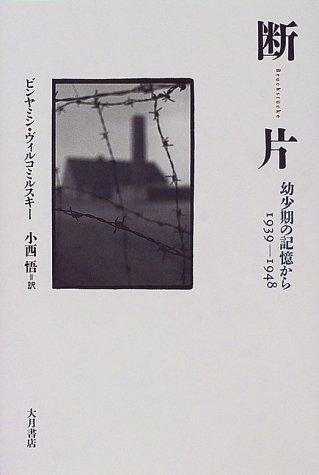 断片 幼少期の記憶から・1939-1948