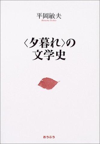 〈夕暮れ〉の文学史