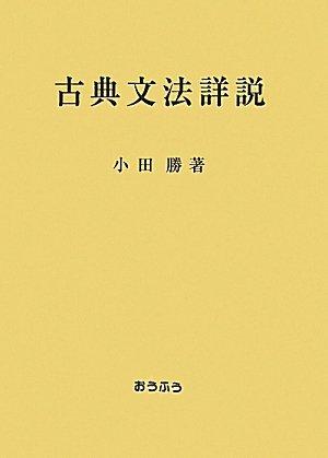 古典文法詳説