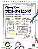 本: ペーパープロトタイピング 最適なユーザインタフェースを効率よくデザインする