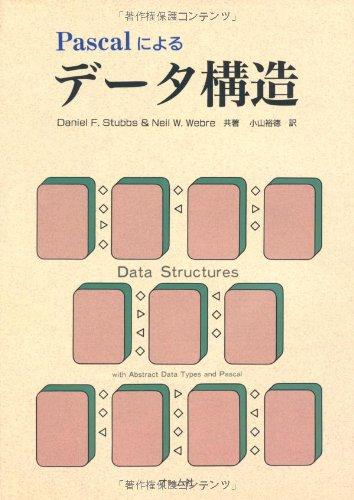 Pascalによるデータ構造
