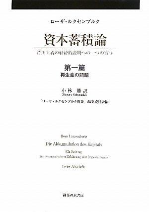ローザ・ルクセンブルク選集 全4巻