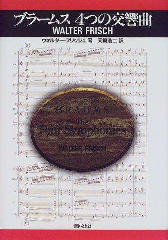 ブラームス4つの交響曲