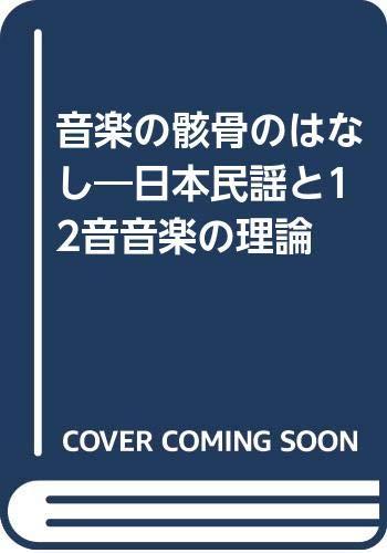 音楽の骸骨のはなし~日本民謡と12音音楽の理論