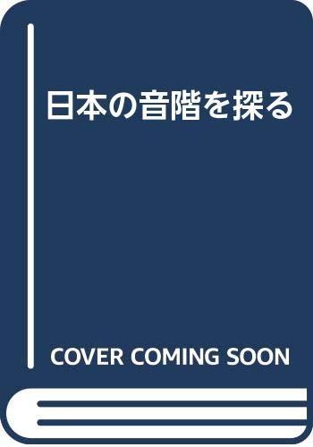 日本の音階を探る