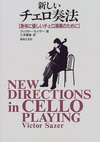 新しいチェロ奏法―身体に優しいチェロ演奏のために