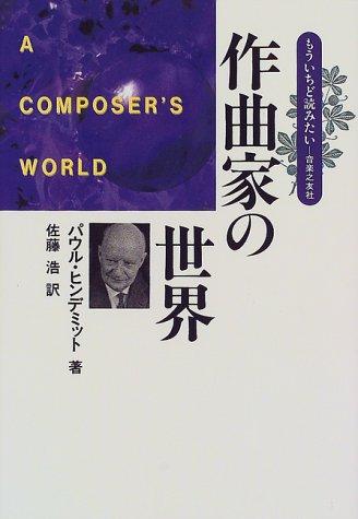 作曲家の世界