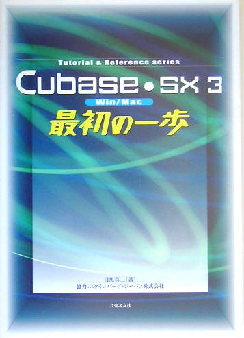 Cubase SX3 最初の一歩 Win/Mac Tutorial & Reference Series