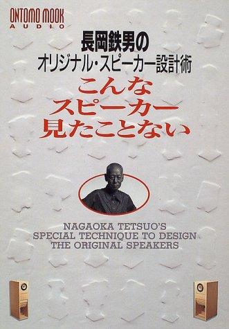 長岡鉄男のオリジナルスピーカー設計術全5巻こんなスピーカー見たことない