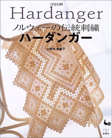 ハーダンガー ノルウェーの伝統刺繍