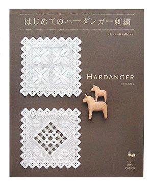 はじめてのハーダンガー刺繍
