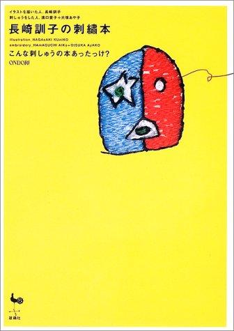 長崎訓子の刺繍本