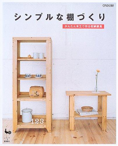 シンプルな棚づくり―かんたん木工で作る収納家具