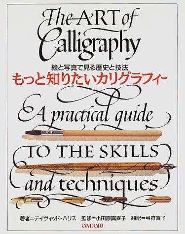 もっと知りたいカリグラフィー―絵と写真で見る歴史と技法