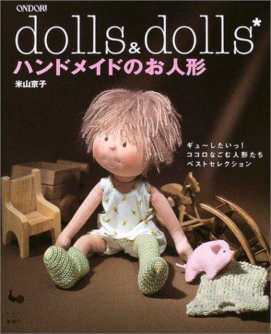 dolls&dolls*ハンドメイドのお人形