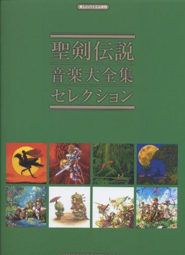 楽しいバイエル併用 聖剣伝説 音楽大全集セレクション